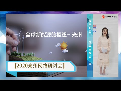 [2020光州网络研讨会] 全世界新能源产业的枢纽--光州 图片