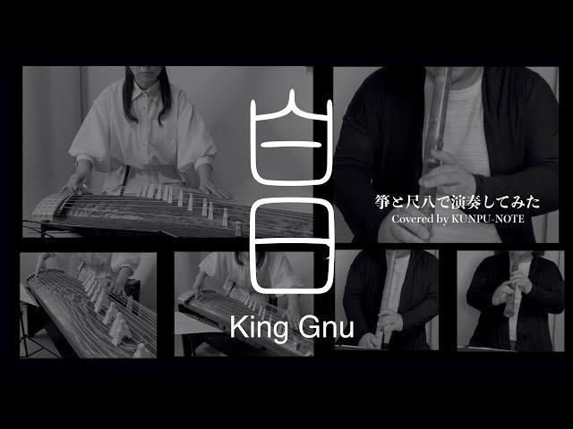 【箏と尺八で】白日 / King  Gnu  (Covered by KUNPU-NOTE 薫風之音)【和楽器】