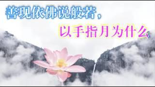 《传灯续明》-慧严佛学会 ( Karaoke ) Version 2