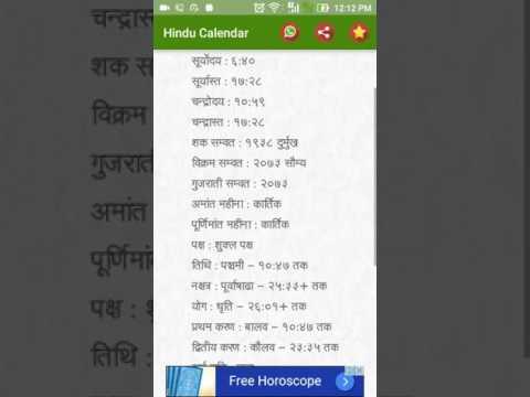 Hindu Calendar 2017