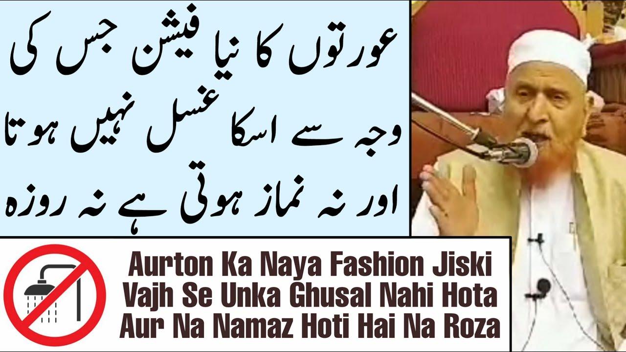 Aurton Ka Naya Fashion Jiski Vajh Se Unka Ghusal Nahi Hota   Maulana Makki Al Hijazi   Islamic Group
