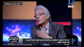 كلام تاني مع رشا نبيل | الكاتب الصحفى عبد الله السناوى حول رؤيته عن تراجع الدور السياسي للدولة