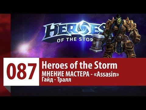видео: МНЕНИЕ МАСТЕРА: «assasin» (Гайд - Тралл) | heroes of the storm