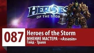 МНЕНИЕ МАСТЕРА «Assasin» Гайд   Тралл  Heroes Of The Storm