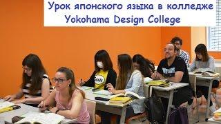 Фрагмент урока японского языка на отделении японского языка в колледже Yokohama Design College