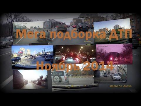 Мега подборка аварий и ДТП  2014. Сar Crash Compilation 2014