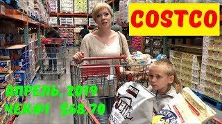 Цена на продукты в Америке? Сколько тратит семья 5 человек на продукты в США? Еда в Америке.