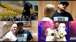 Стас Михайлов - Анапа, июль 2018