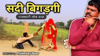 Rajasthani Comedy video | सदी बिगड़गी | rajasthani marwadi lok katha Magharam odint & Naval Mandrka