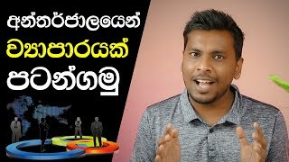Start Your own Online Business in Sri Lanka