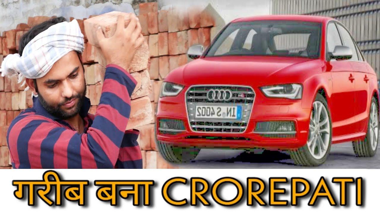 Download गरीब बना Crorepati   Waqt Sabka Badalta Hai   गरीब VS अमीर    Vikas Singh   Manisha   Rahul Rana