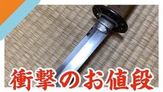 【オンエア鑑定団】我が家から日本刀が見つかったので鑑定します・・!!!