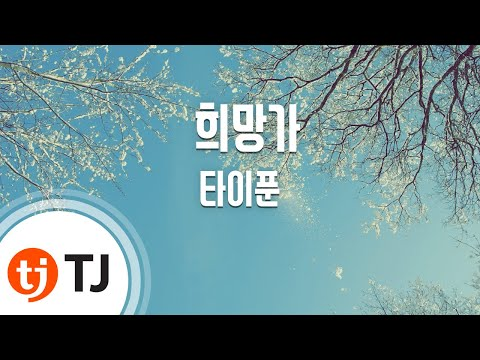 [TJ노래방] 희망가 - 타이푼 (Hope songs - Typhoon) / TJ Karaoke