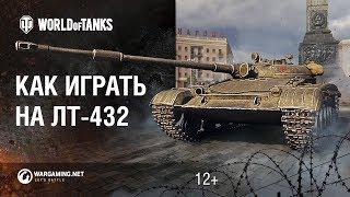 Как играть на ЛТ-432