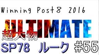 『超大物』SP78ルーク爆誕【ウイニングポスト8 2016】#55  難易度ULTIMATE【おっちー】