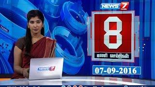 News @ 8 PM | News7 Tamil | 07/09/2016