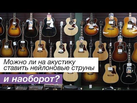 Можно ли на акустическую гитару поставить нейлоновые струны и на классическую гитару металлические