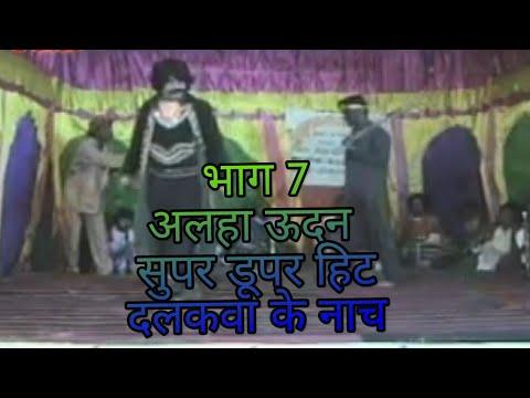 अलहा उदन के नाच भाग 7 दलकवा सितामढी बिहार Alha Udal Dalkawa Bihar Nach Program