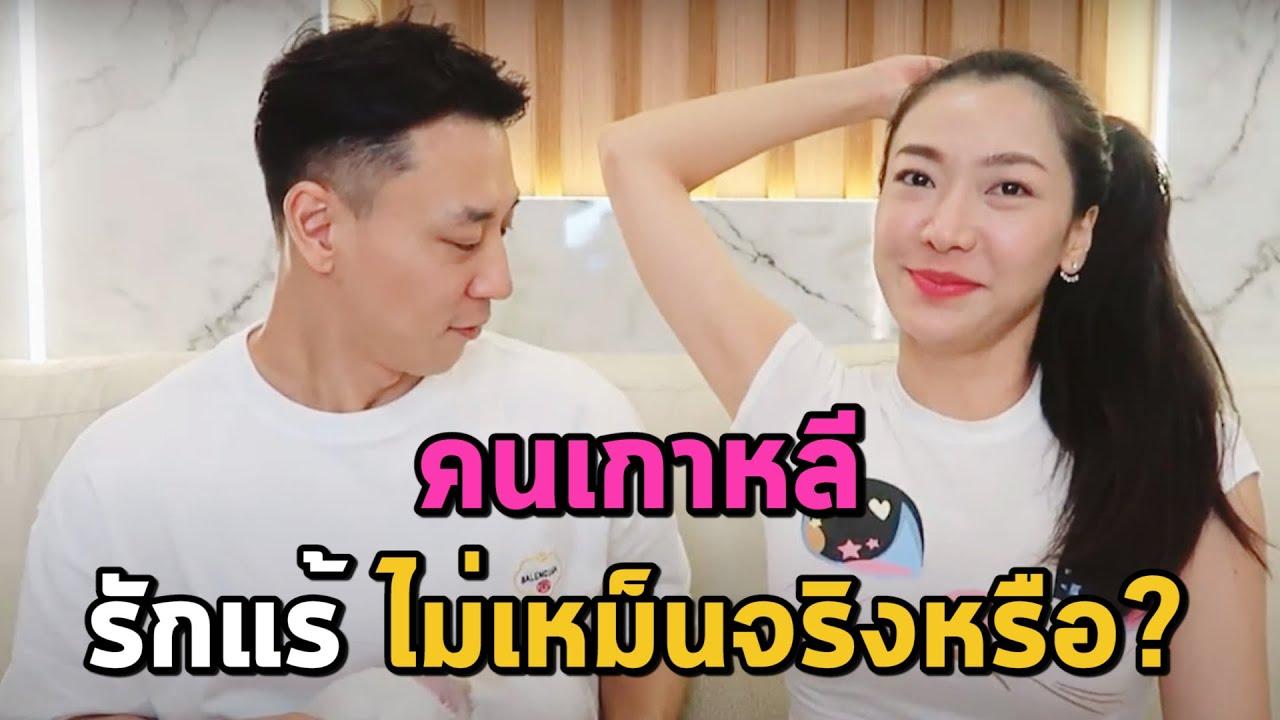 คนเกาหลีรักแร้ไม่เหม็นจริงหรือ? EP105   AJ Family