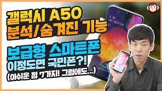 삼성 갤럭시 A50 분석 및 숨겨진 기능, 보급형 스마트폰 이정도면 국민폰?