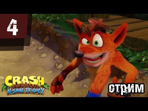 Crash Bandicoot N'sane Trilogy ● СТРИМ #4 ● ВТОРОЙ КРЕШ