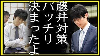 藤井聡太さんを応援しよう! ぜひ、当チャンネル登録して藤井聡太さん最...