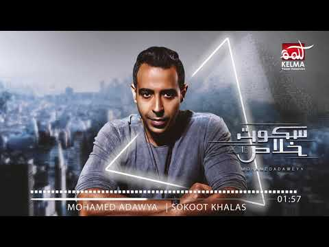 Mohamed Adawya - Sekout Khalas | محمد عدوية - سكوت خلاص