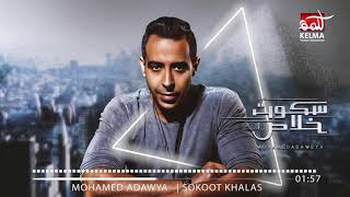 Mohamed Adawya - Sekout Khalas   محمد عدوية - سكوت خلاص