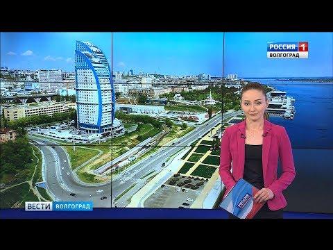 Вести-Волгоград. Выпуск 20.09.19 (17:00)