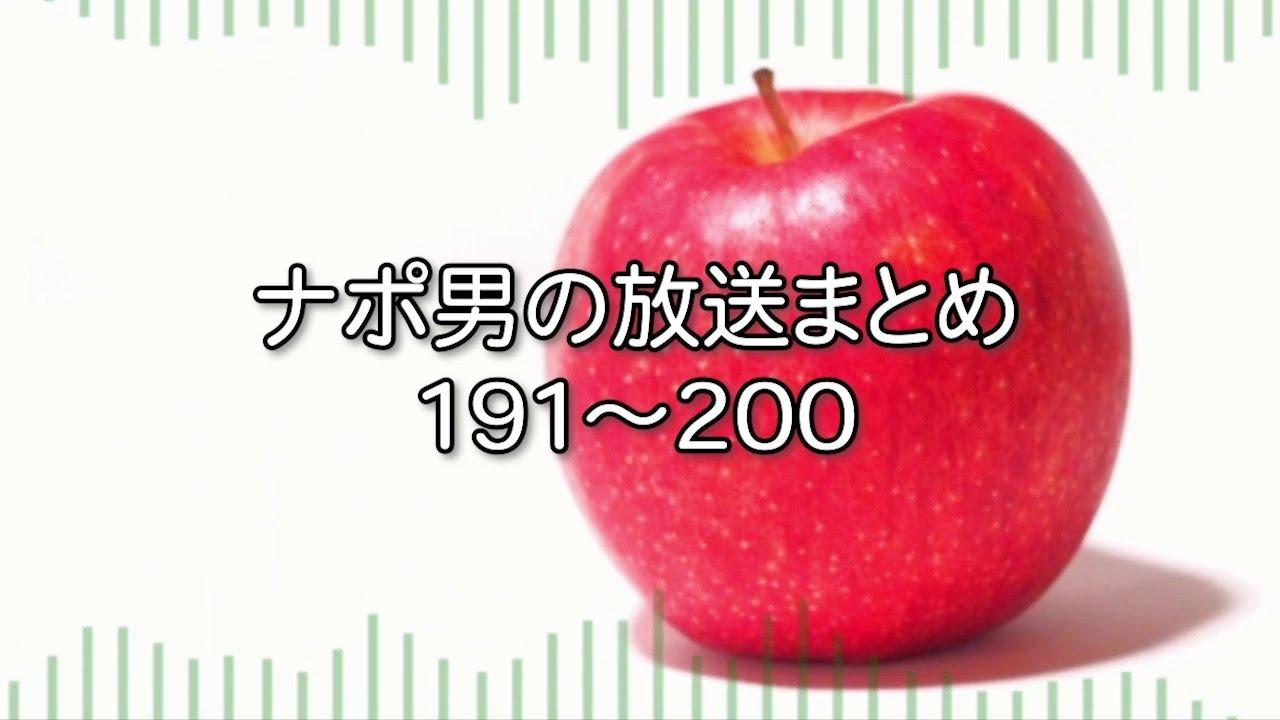 ナポリの男たちチャンネル放送 トーク集  #191~#200