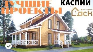 Лучшие проекты. Дома из клееного бруса. Проект Каспий.