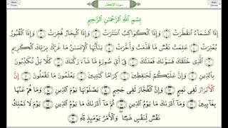Сура 82 Аль-Инфитар (араб. سورة الانفطار, Раскалывание) урок, таджвид, правильное чтение