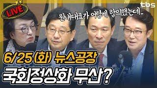 우상호, 이정윤, 승재현, 호사카 유지, 원종우 | 김어준의 뉴스공장