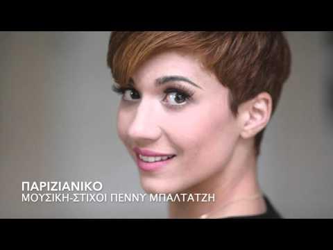 Πέννυ Μπαλτατζή - Παριζιάνικο | Penny Baltatzi - Parizianiko - Official Audio Release