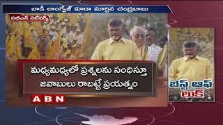 CM Chandrababu Naidu Changes his style for Elections 2019 | ABN Telugu