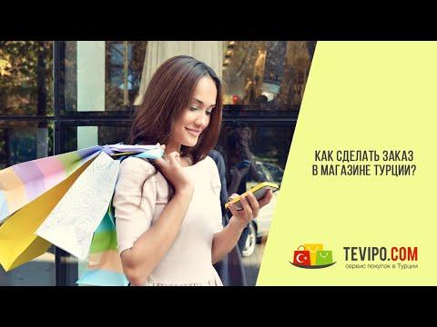 Как сделать заказ из любого магазина Турции по интернету через Tevipo.com