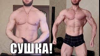 Крутая сушка тела. Результат похудения до и после диеты