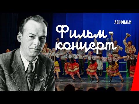 Фильм-концерт / Concert Film (1940) фильм смотреть онлайн