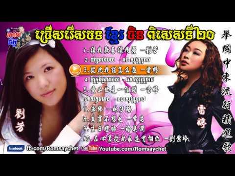 Khmer Chinese Song Special 20 | ជ្រើសរើសខ្មែរចិនពិសេសទី20 | 柬中精选歌#20