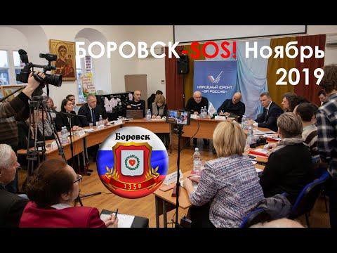Круглый стол. Боровск SOS! Ноябрь 2019.