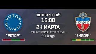 FC Rotor Volgograd vs FC Yenisey Krasnoyarsk full match