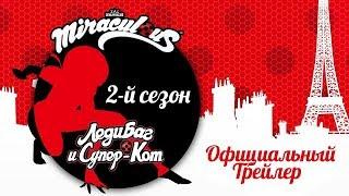 ЛЕДИ БАГ И СУПЕР-КОТ | 🐞 СЕЗОН 2 - ТРЕЙЛЕР #1 🐞 | Официальный канал