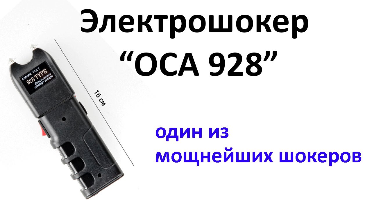 "Мощный Электрошокер ""ОСА 928"" обзор, характеристики, тест."