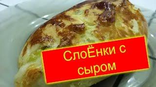 Слоеные пирожки с сыром