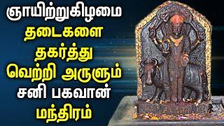Lord Saneeswaran Padalgal | Popular Saneeswaran Songs