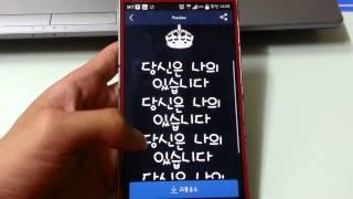[무료앱 폰트집사]갤럭시노트3 폰트 바꾸기/폰트 변경 …
