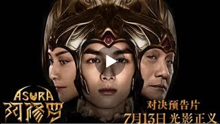 """Chinese Film ASURA """"Fight to the Finish"""" Trailer"""