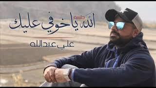 الفنان علي عبدالله - جلسه - الله ياخوفي عليك