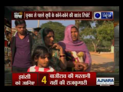Vote Yatra: India News special ground report from Jhansi, Bundelkhand