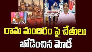 రామ మందిరం పై చేతులు జోడించిన మోడీ||Will Modi Accept Supreme Court on Ram Mandir